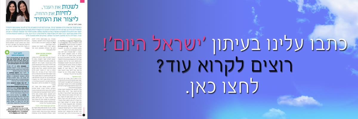 כתבה שכתבו על בית הספר שלנו NLP PLUS בעיתון ישראל היום. לקריאה נוספת לחצו כאן