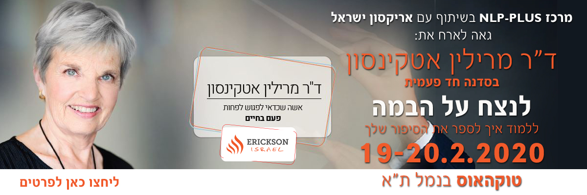 NLP ואריקסון ישראל